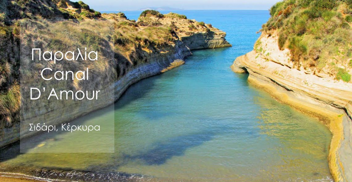 corfu luxury villa yasemia canal d amour beach sidari GR